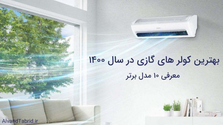 بهترین کولر گازی در ایران